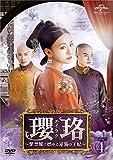 瓔珞<エイラク>〜紫禁城に燃ゆる逆襲の王妃〜
