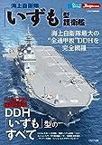 海上自衛隊「いずも」型護衛艦 (新シリーズ世界の名艦)