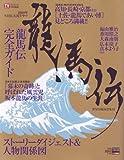 NHK大河ドラマ「龍馬伝」完全ガイド (TOKYO NEWS MOOK 173号) 画像