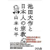 池田大作と日本人の宗教心