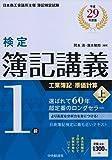 1級工業簿記・原価計算 上巻〔平成29年度版〕 (【検定簿記講義】)