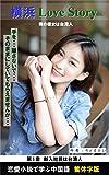 『横浜Love Story』第1章・恋愛小説で学ぶ中国語: 新入社員は台湾人 (LITTLE KEI.COM)
