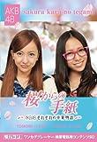 モバコン 「桜からの手紙~AKB48それぞれの卒業物語~」 板野友美&河西智美 MicroSD ZNSD-0104