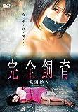 完全飼育 3巻パック[DVD]