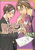 まるで初めての恋みたいに / ユキムラ のシリーズ情報を見る