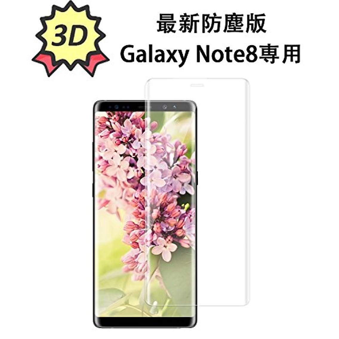 ダーベビルのテス高く崖Galaxy Note 8 フィルム YooGoo Galaxy Note8 液晶保護ガラスフィルム 強化ガラス製 3Dラウンドエッジ加工 全面保護 【生涯保証付き】 高感度タッチ 表面硬度9H 気泡レス 指紋防止 高透過率 ギャラクシーノート8 SC-01K au SCV37対応(クリア 6.3インチ)