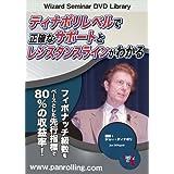 DVD ディナポリレベルで正確なサポートとレジスタンスラインがわかる (<DVD>)