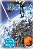 空を見上げる少女の瞳に映る世界 4巻 [DVD]