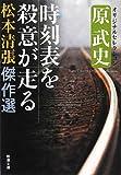 松本清張傑作選 時刻表を殺意が走る―原武史オリジナルセレクション (新潮文庫)
