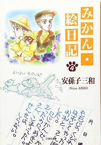 みかん・絵日記 (第4巻) (白泉社文庫)の詳細を見る
