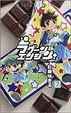 ラグーンエンジン 第7巻 (あすかコミックス)