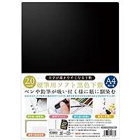 共栄プラスチック 下敷 オリオンズ 硬筆用 ソフト A4 黒色 SBL-A4