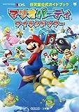マリオパーティ アイランドツアー: 任天堂公式ガイドブック (ワンダーライフスペシャル NINTENDO 3DS任天堂公式ガイドブック)