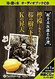 梶井基次郎名作選 (<CD>)