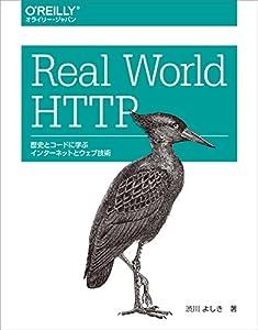 Real World HTTP ―歴史とコードに学ぶインターネットとウェブ技術