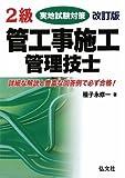 2級管工事施工管理技士実地試験対策 (国家・資格シリーズ 155)