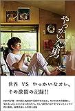 やっかいな男 (Bros.books)