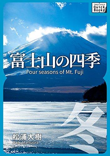 富士山の四季 ―冬― impress QuickBooksの詳細を見る