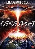 インデペンデンス・ウォーズ [DVD]