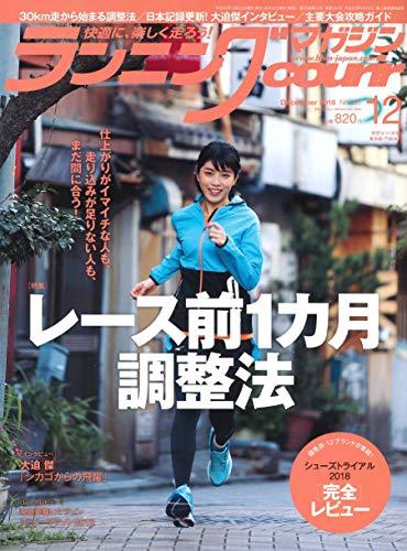 ランニングマガジンクリール 2018年 12 月号 特集:レ...