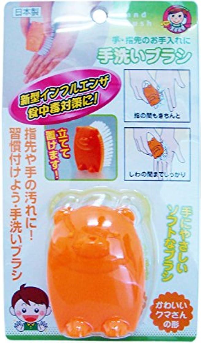 句うん抑制するアイワ ハンドブラシ オレンジ  手洗いブラシ_指先にも_日本製