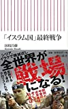 「イスラム国」最終戦争 (朝日新書)