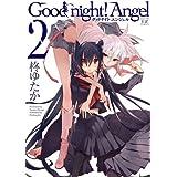 Good night! Angel (2) (まんがタイムKRコミックス)