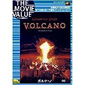 ボルケーノ [DVD]