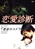 ドラマ【恋愛診断】ボーイズラブ「運命のコドウ」 [DVD]
