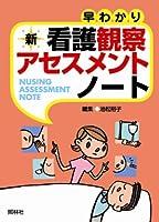 早わかり 新 看護観察・アセスメントノート (早わかりノートシリーズ)