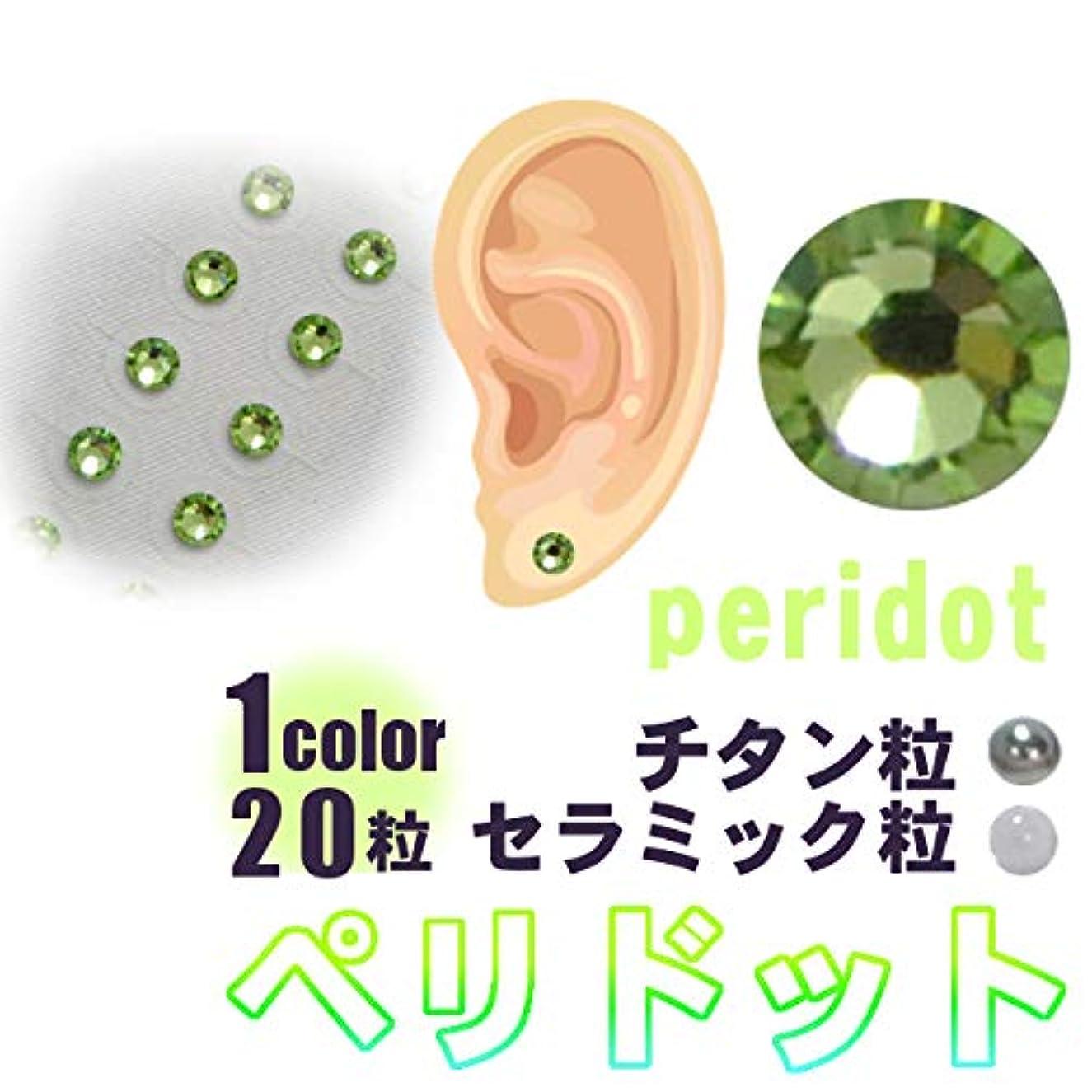 ハーブ軽蔑するシンポジウムアレルギーフリー耳つぼジュエリー(1シート20粒)ペリドットー全3サイズー粘着強化耳ツボシール(S ss7 約2mm) 【初心者用耳つぼマップ付】