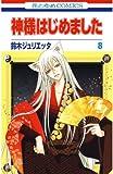 神様はじめました 8 (花とゆめコミックス)