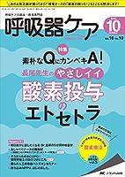 呼吸器ケア 2018年10月号(第16巻10号)特集:素朴なQ にカンペキA!  長尾先生のやさしイイ 酸素投与のエトセトラ
