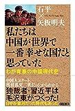 「私たちは中国が世界で一番幸せな国だと思っていた」石平、矢板 明夫
