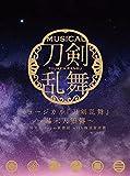 ミュージカル『刀剣乱舞』 ~幕末天狼傳~(初回限定盤A)