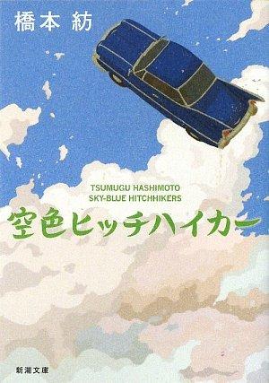 空色ヒッチハイカー (新潮文庫)の詳細を見る