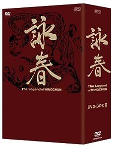 詠春 The Legend of WING CHUN DVD-BOX II