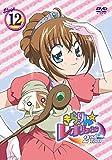 きらりん☆レボリューション 2ndツアー STAGE12 [DVD]