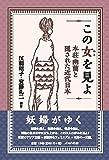 この女を見よ: 本荘幽蘭と隠された近代日本