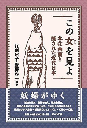 この女を見よ: 本荘幽蘭と隠された近代日本の詳細を見る