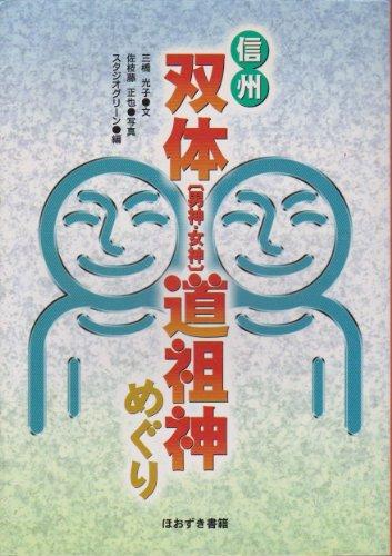 信州双体(男神・女神)道祖神めぐり