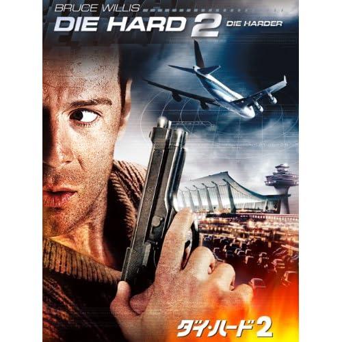 ダイ・ハード2 (字幕版)