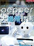 ロボット界のiPhoneになれるか? pepper大増殖計画 週刊ダイヤモンド 特集BOOKS