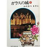 ガラスの城〈5〉 (1976年) (集英社漫画文庫)