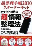 「超」整理手帳2010スターターキット
