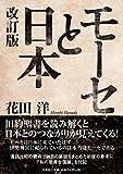 モーセと日本 改訂版