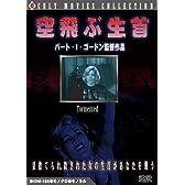 空飛ぶ生首 [DVD]