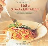 365日スパゲティ上手になりたい 画像