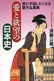 愛と欲望の日本史―思わず話したくなる意外な真実 (ノン・ポシェット)