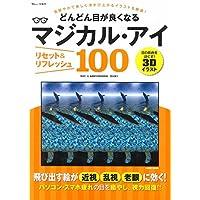 どんどん目が良くなるマジカル・アイ リセット&リフレッシュ100 (TJMOOK)